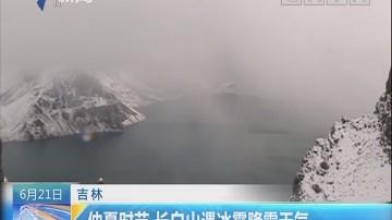 吉林:仲夏时节 长白山遇冰雹降雪天气