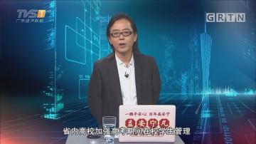 """[HD][2018-06-11]马后炮:高考""""禁足""""大学生是否用力过猛"""