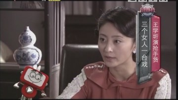 """王学圻演""""抢手货""""和三个女人一台戏"""