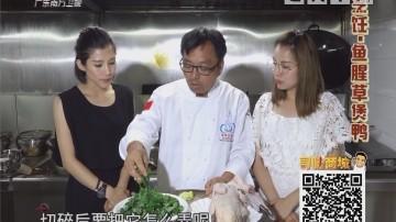 烹饪·鱼腥草煲鸭