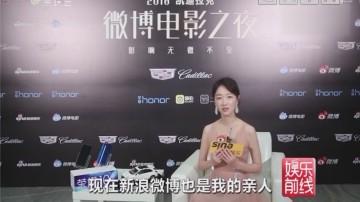 """周冬雨 彭于晏获""""微博电影之夜""""最佳演员奖"""