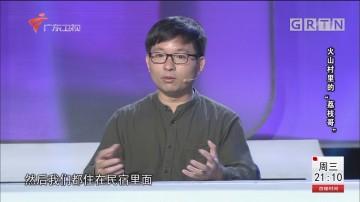 "[HD][2018-06-13]社会纵横:火山村里的""荔枝哥"""