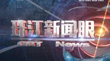 [2018-06-26]珠江新闻眼:广东:全面落实中央环保督察组转办案件