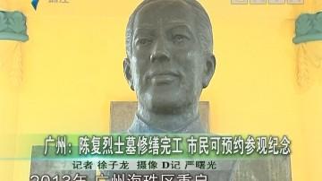 广州:陈复烈士墓修缮完工 市民可预约参观纪念