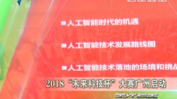 """2018""""未来科技杯""""大赛广州启动"""