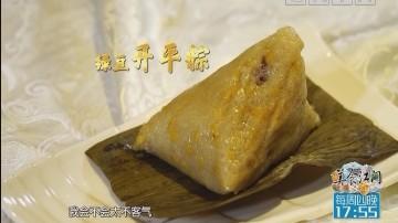 [2018-05-31]美食江门:绿豆开平粽子