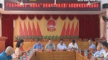 七·一特别策划 影视频道赴东江源区举办特色党日活动