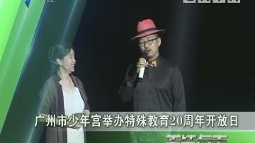 广州市少年宫举办特殊教育20周年开放日