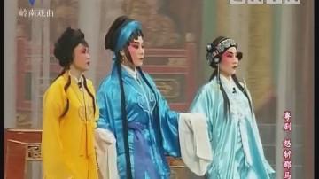 [2018-06-09]剧场连线:怒斩郡马郎