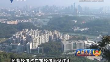 [2018-06-03]政协委员:共创广东民营经济发展新时代
