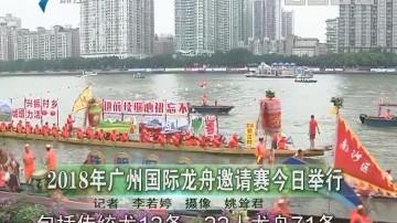 2018年广州国际龙舟邀请赛今日举行