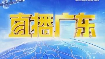 [2018-06-23]直播广东:1-5月广东经济运行总体平稳 工业生产增速波动