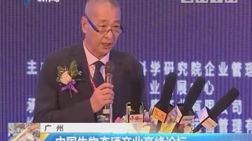 广州:中国生物态硒产业高峰论坛