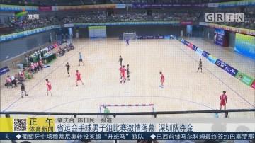 省运会手球男子组比赛激情落幕 深圳队夺金