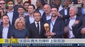 法国队携大力神杯上街巡游