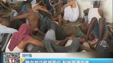 地中海:两名非法移民死亡 利海警遭指责