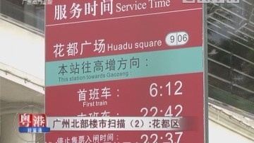 广州北部楼市扫描(2):花都区