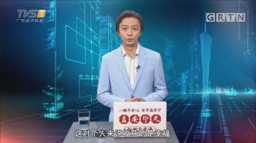 """[HD][2018-07-03]马后炮:吃顿散伙饭要""""被辞职""""这样的企业格局太小"""