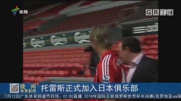 托雷斯正式加入日本俱乐部