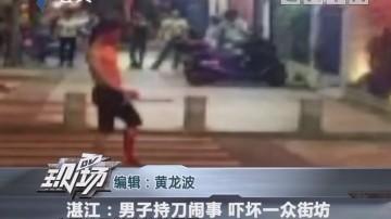 湛江:男子持刀闹事 吓坏一众街坊