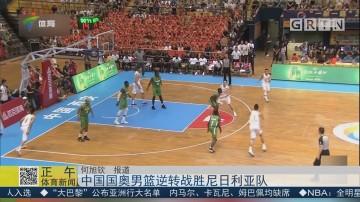 中国国奥男篮逆转战胜尼日利亚队