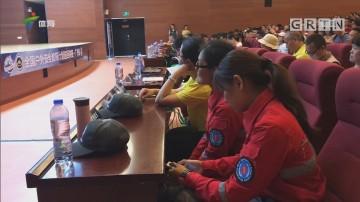 全国户外安全教育巡回讲座广州站举行