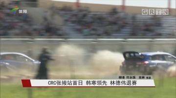 CRC张掖站首日 韩寒领先 林德伟退赛