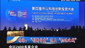 """[2018-07-22]权威访谈:珠海:""""创新国度""""遇上""""机遇之城"""""""