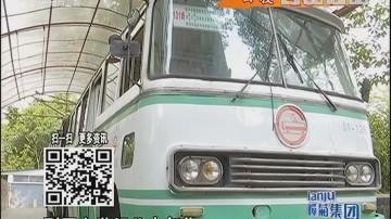 """回""""搜""""四十年:公交大变身"""