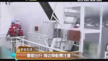 安全生活:暑期出行 海边乘船需注意