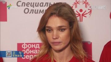 俄罗斯超模为特奥会50周年活动助威