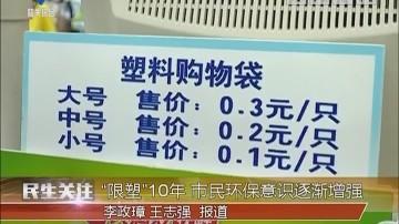 """[2018-07-02]民生关注:""""限塑""""10年 市民环保意识逐渐增强"""