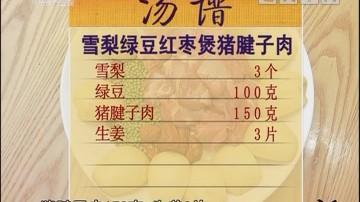 雪梨绿豆红枣煲猪腱子肉