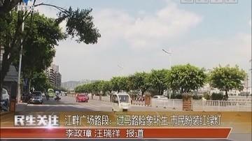 [2018-07-05]民生关注:江畔广场路段:过马路险象环生 市民盼装红绿灯