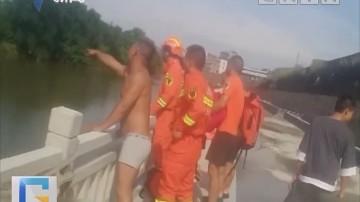 梅州:六学生浅滩玩耍 两人不慎落水