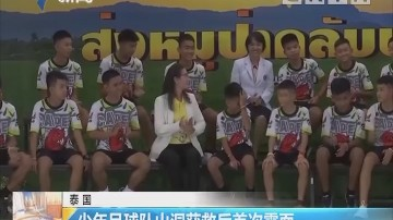 泰国:少年足球队山洞获救后首次露面