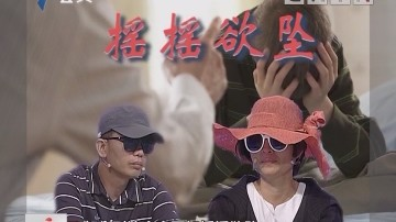 [2018-07-07]和事佬:我在为前夫的赌债埋单