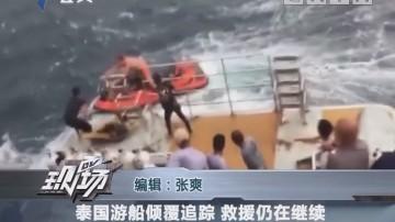 秦国游船倾覆追踪 救援仍在继续