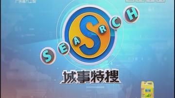 """[2018-07-11]城事特搜:私家车堵塞消防通道 消防车霸气""""怼""""开"""