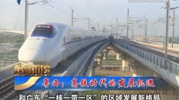 [2018-07-15]权威访谈:粤西:高铁时代的发展机遇