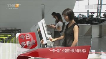 """广州:""""一带一路""""公益旅行接力首站出发"""