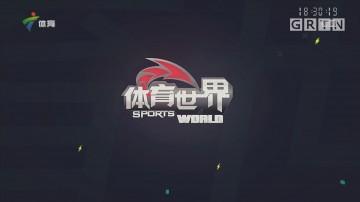 [HD][2018-07-21]体育世界:皮划艇(静水)比赛落幕 肇庆队斩获4金2银5铜
