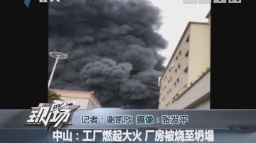 中山:工厂燃起大火 厂房被烧至坍塌
