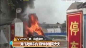 安全生活:夏日车内隐患 夏日高温车内 瓶装水引发火灾