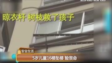 安全生活:5岁儿童16楼坠楼 险丧命