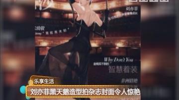 乐享生活:刘亦菲黑天鹅造型拍杂志封面令人惊艳
