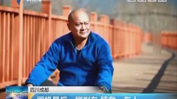 四川成都:天降巨石 砸中大巴车