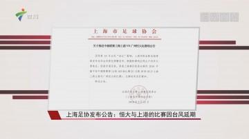 上海足协发布公告:恒大与上港的比赛因台风延期