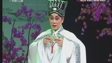 [2018-07-03]粤唱粤好戏:西施去国