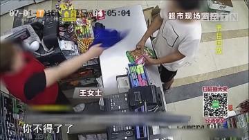 """""""一包辣条也不能被你抢走"""" 南京大妈""""刷爆""""朋友圈"""